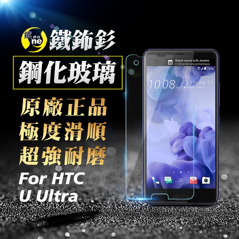 O-ONE旗艦店 鐵鈽釤鋼化膜 HTC U Ultra 日本旭硝子超高清手機玻璃保護貼