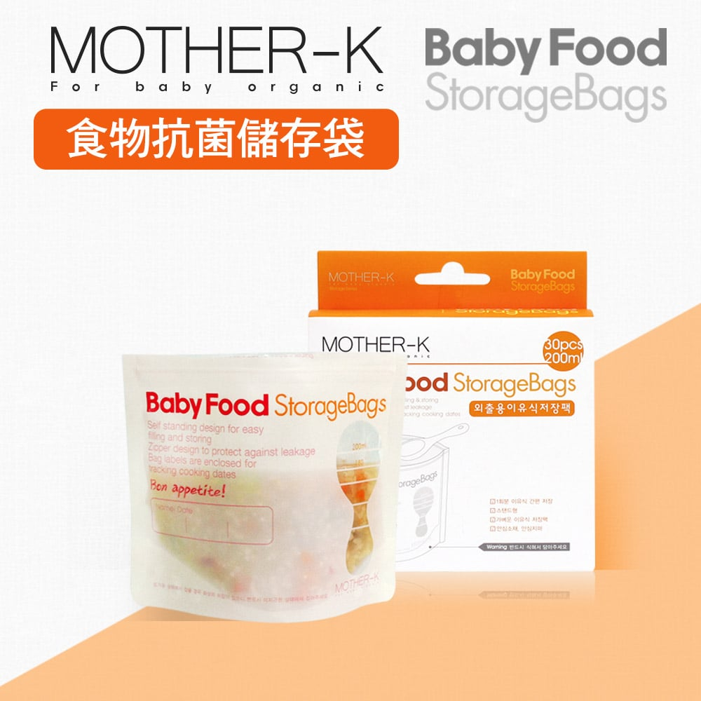 【MOTHER-K】食物抗菌儲存袋(30入/盒)(4盒)