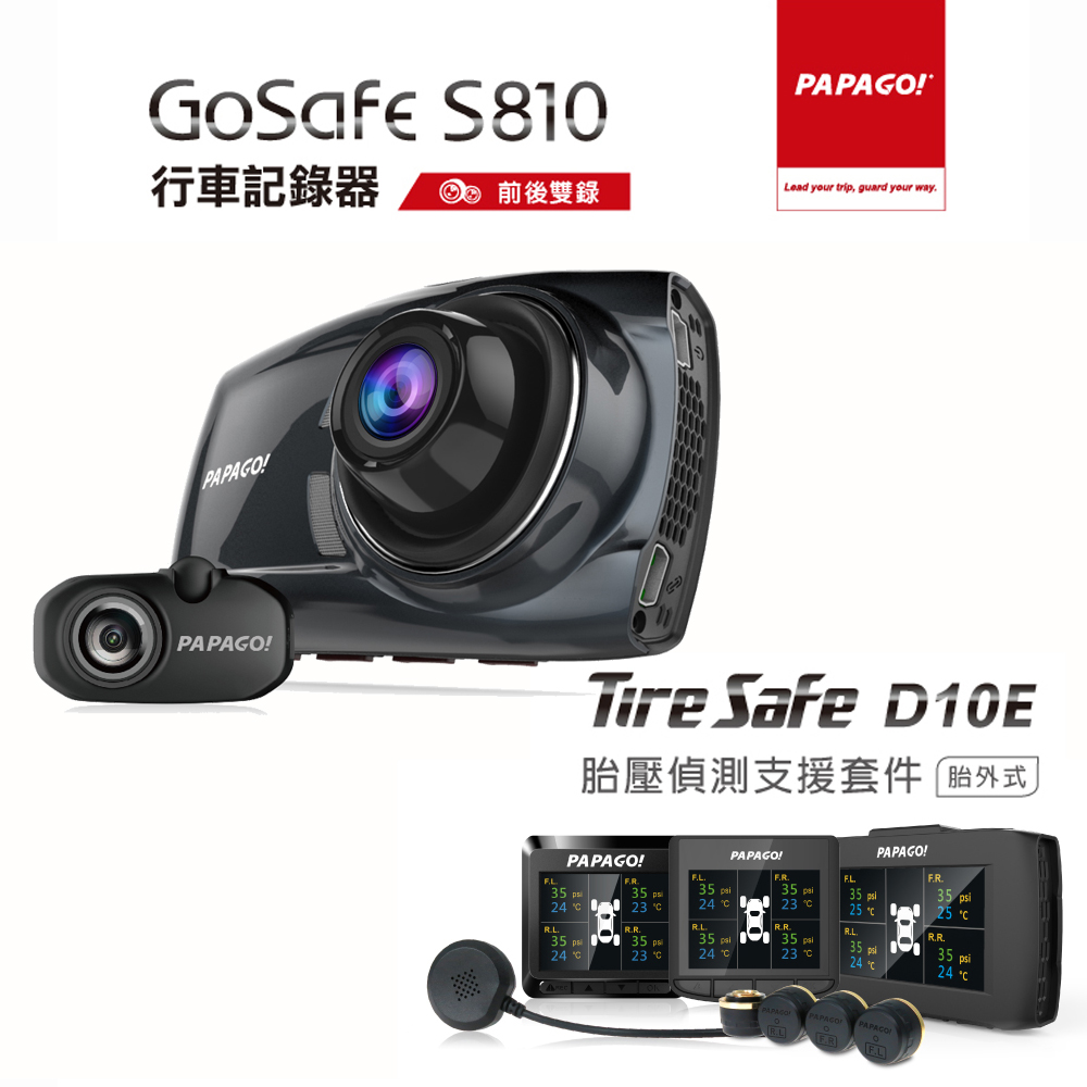 PAPAGO! GoSafe S810前後雙鏡頭SONY感光元件行車記錄器+D10E胎壓+16G