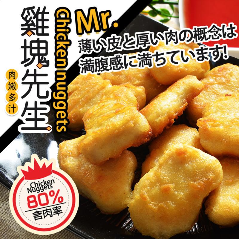 【鮮綠生活】雞塊先生含肉率80%(600g±15g/包)共12包