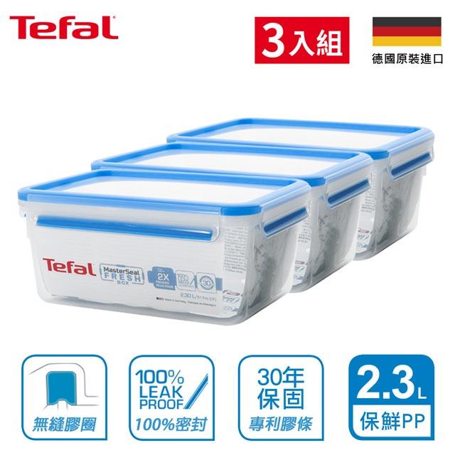 【Tefal法國特福】德國EMSA原裝無縫膠圈PP保鮮盒2.3L(3入組)