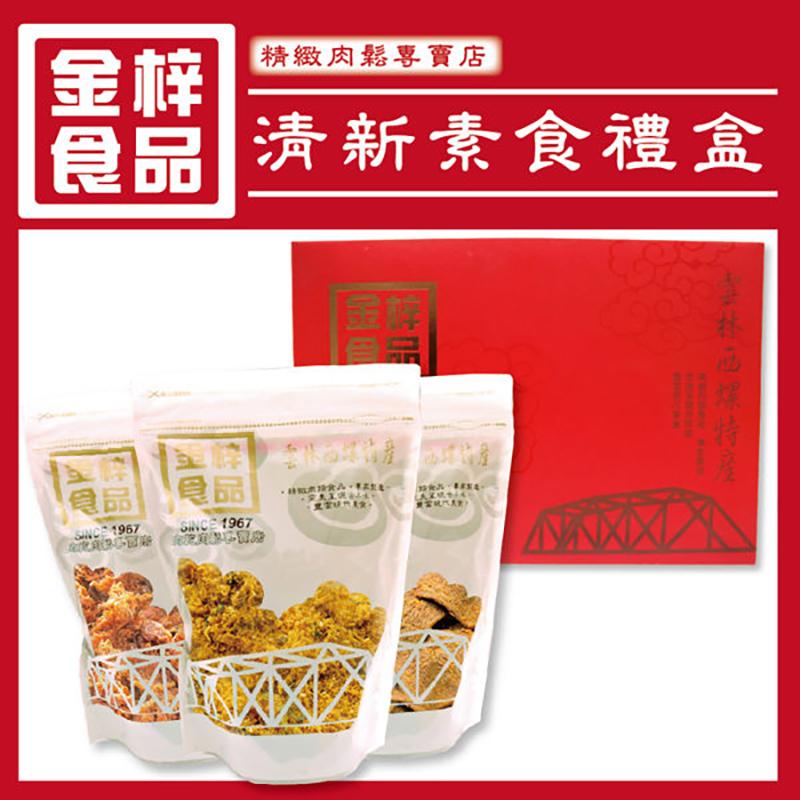 《金梓食品》清新素食禮盒(共三包/盒)