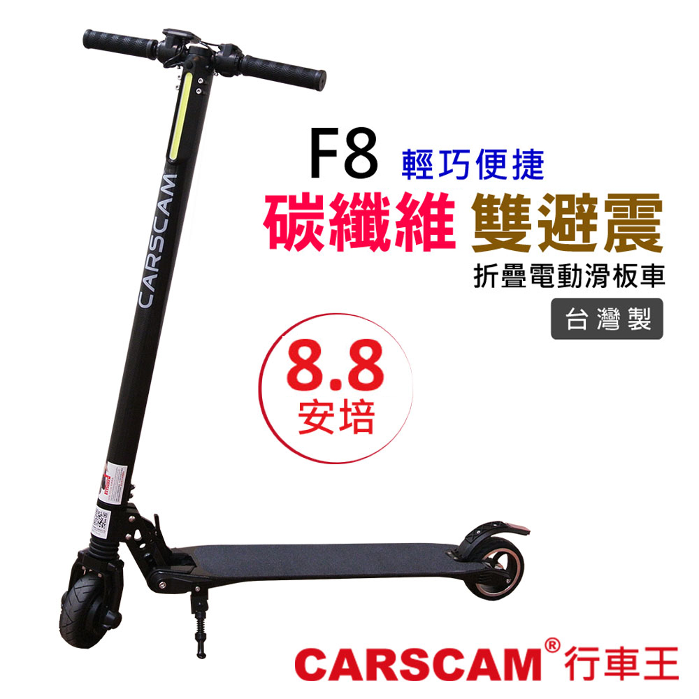 CARSCAM F8雙避震碳纖維8.8Ah折疊電動滑板車