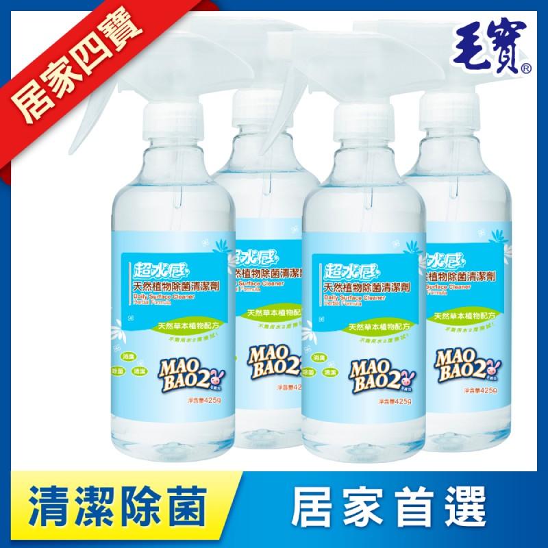 【毛寶兔】超水感天然植物除菌清潔劑(425gX4)