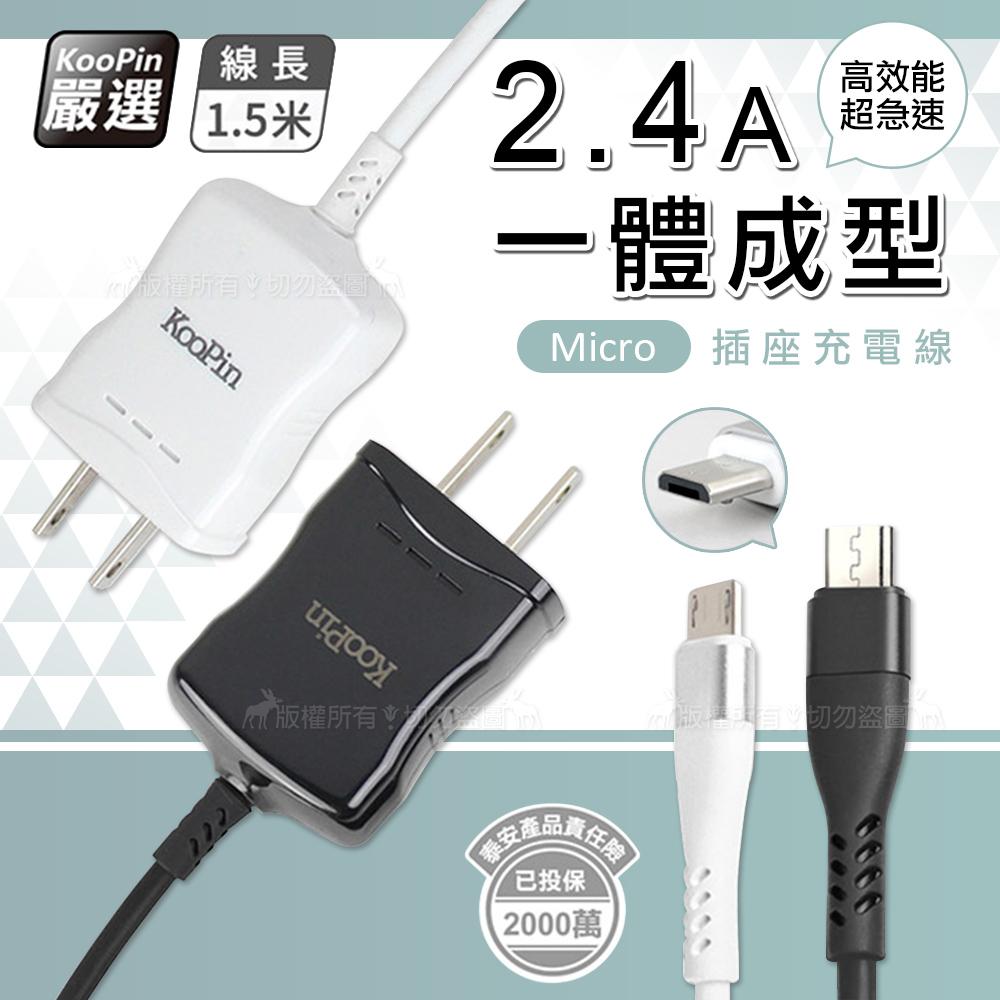KooPin 2.4A一體成型插座充電線 Micro USB快充線 高效能超急速閃充線(1.5M)-優雅白