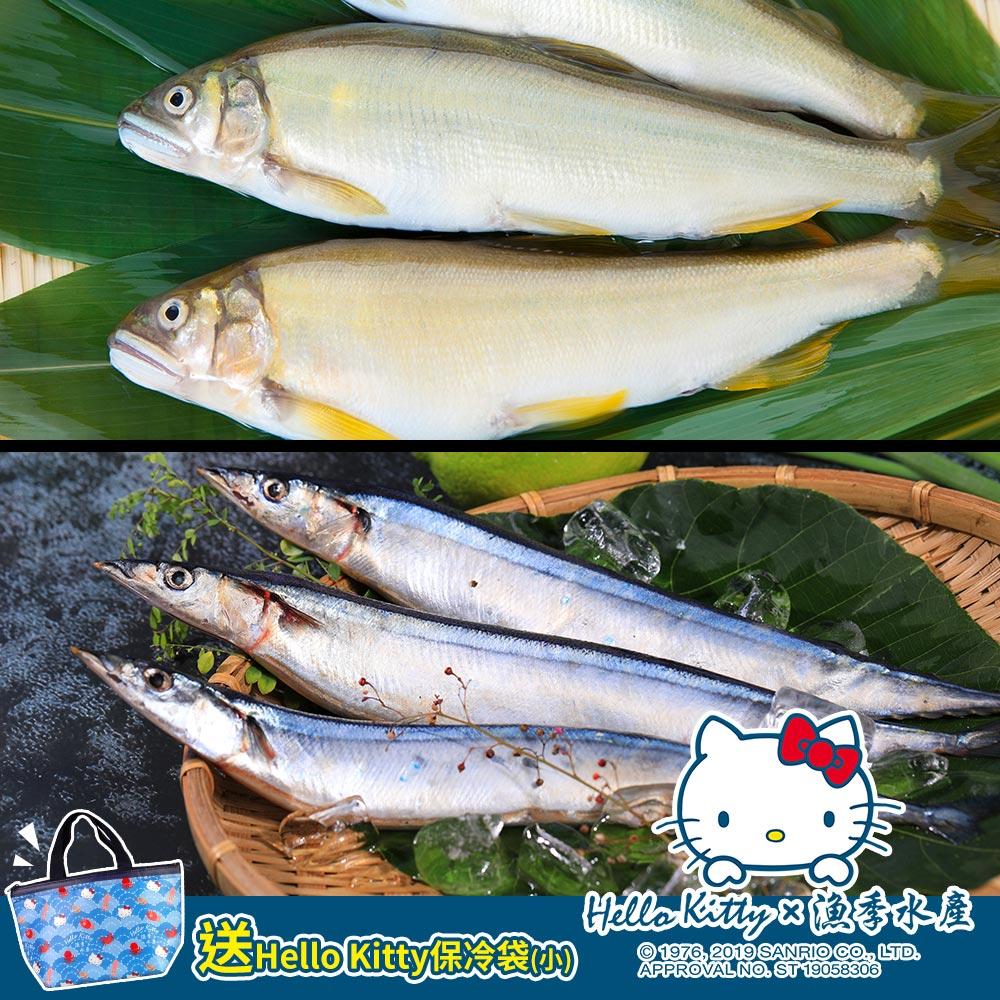 【漁季】宜蘭在地公香魚2盒(920g±10%/盒)+日式秋刀魚1包(400g±10%/包)