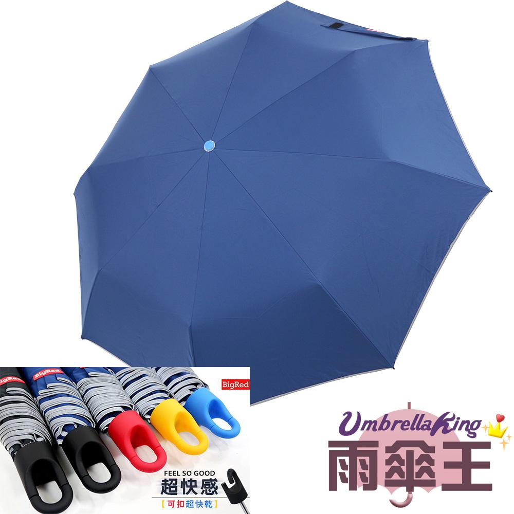 【雨傘王】BigRed 超快感【可扣版】-藍布藍扣(終身免費維修)