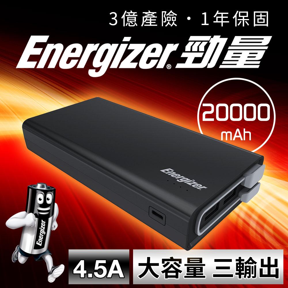 Energizer勁量-UE20001行動電源(電容量20000mAh業界高標)