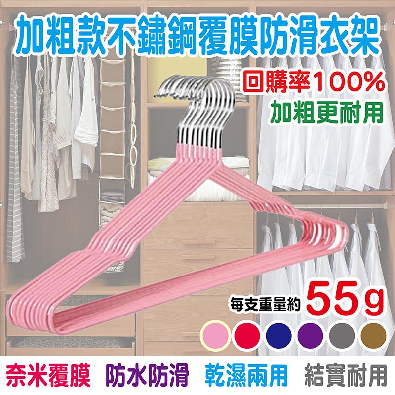 加粗款不銹鋼腹膜防滑衣架-粉紅色(2組/20入)