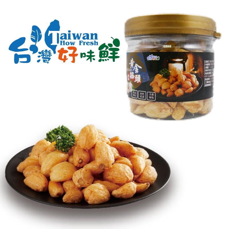 【台灣好味鮮】好味鮮嚴選黃金蒜頭 70克小罐裝 兩罐組