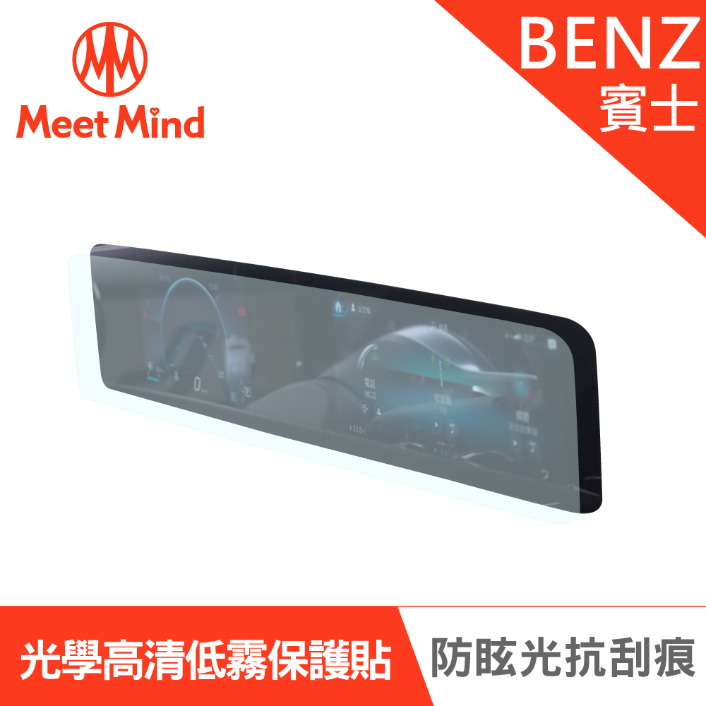 Meet Mind 光學汽車高清低霧螢幕保護貼 BENZ The New A-Class系列 2021-01後 賓士