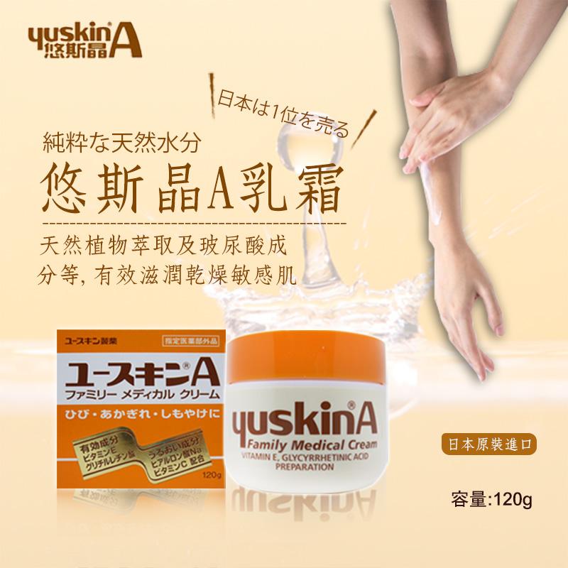 【買二送一】日本YuskinaA悠斯晶乳霜/護手霜120g 共三入