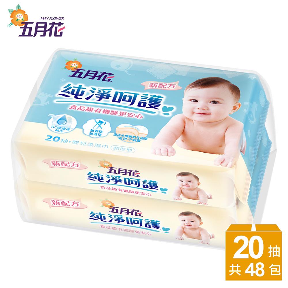 【五月花】嬰兒柔濕巾20抽x2包x24袋超厚型隨身包/箱