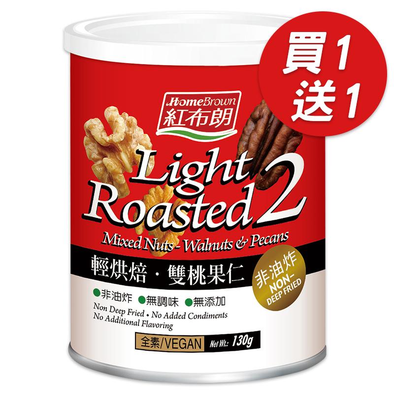 買1送1【紅布朗】雙桃果仁 130g(共2罐)超值限量必搶優惠!