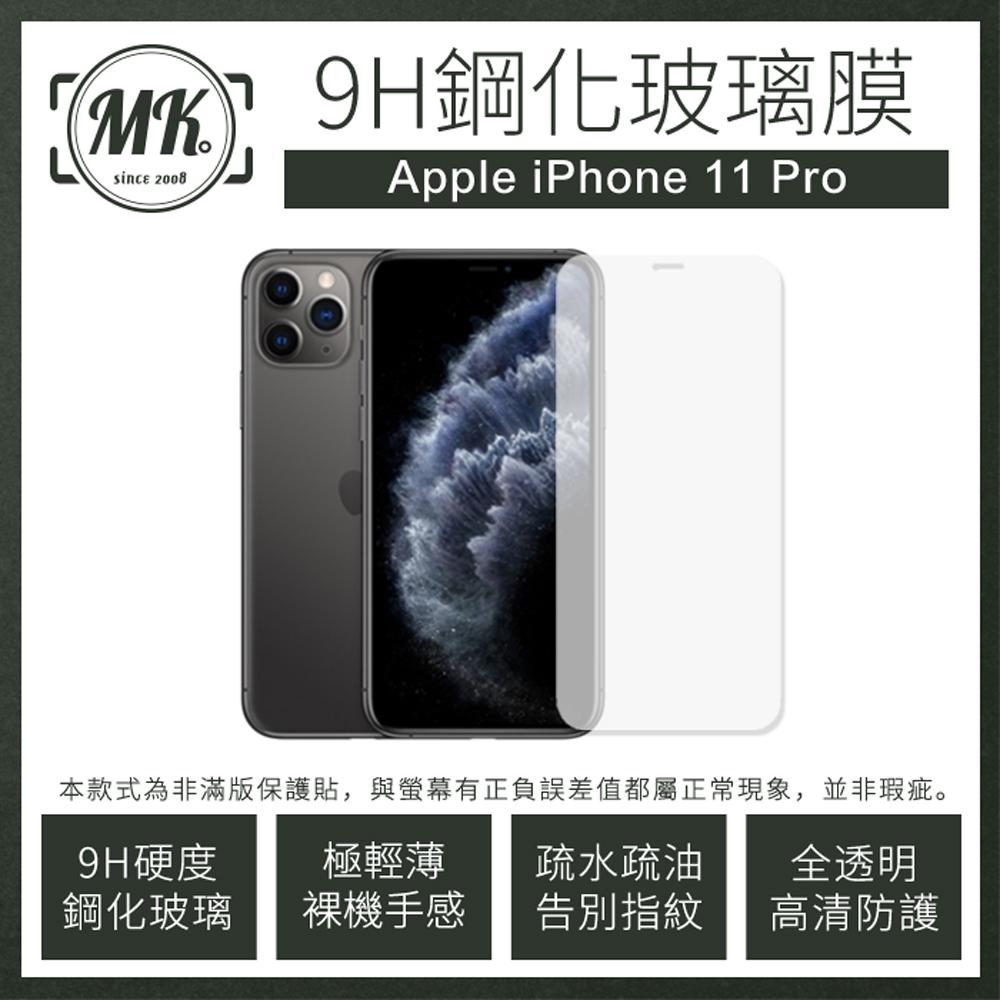 APPLE iPhone 11 Pro 9H鋼化玻璃膜 0.2mm 非滿版