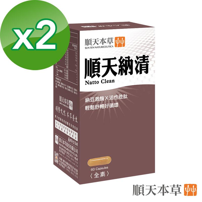 【順天本草】順天納清膠囊 60顆 / 盒X2盒