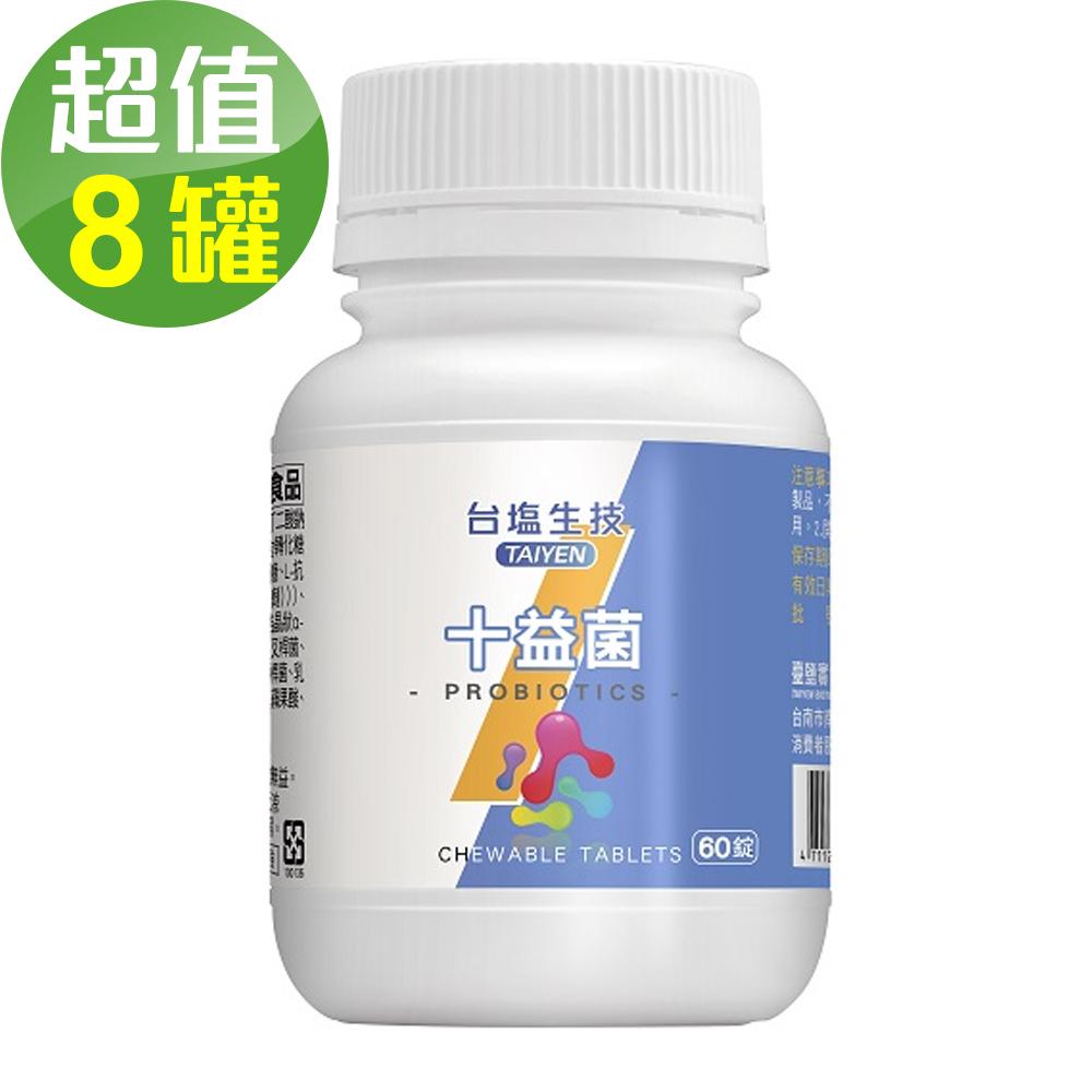 台鹽生技 十益菌咀嚼錠(60錠x8罐,共480錠)