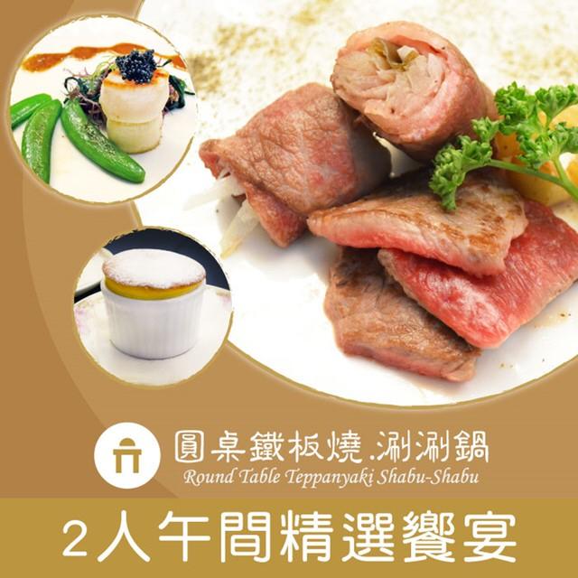 【台北-圓桌鐵板燒涮涮鍋】2人午間精選饗宴(贈煙燻鮭魚)