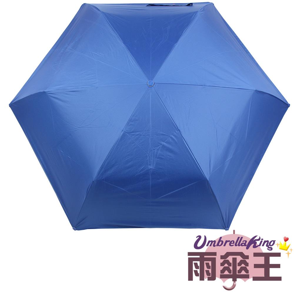 【雨傘王】BigRed 不戳人PLUS - 寶藍 (終身免費維修)