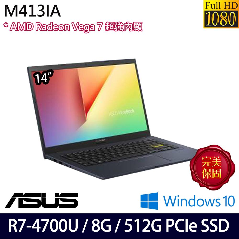 《ASUS 華碩》M413IA-0021KR74700U(14吋FHD/R7 4700U/8G/512G PCIe/R Vega7/Win10/兩年保)
