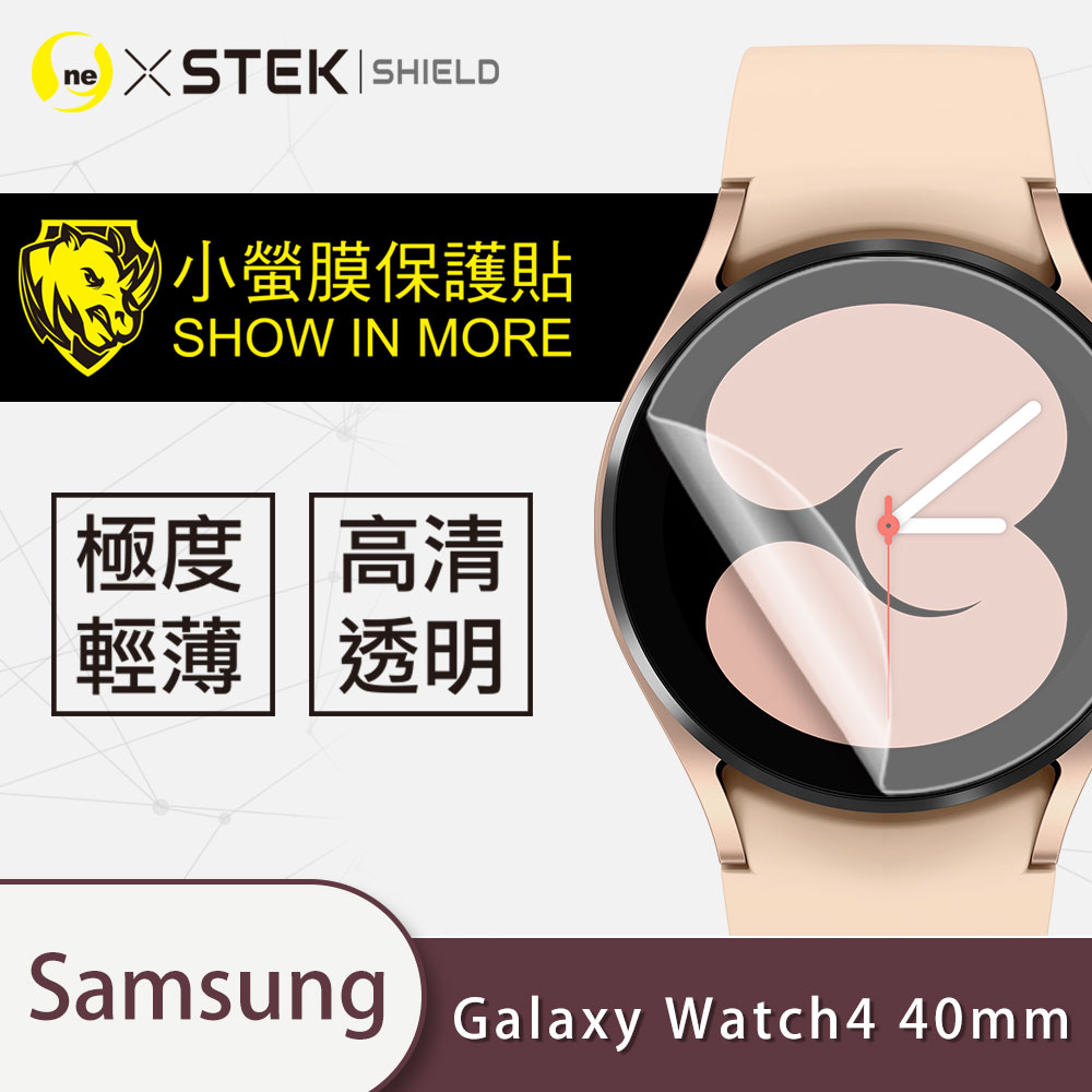 【小螢膜-手錶保護貼】三星 Galaxy Watch4 40mm 手錶貼膜 保護貼 亮面透明2入MIT緩衝抗撞擊刮痕自動修復 超高清還原螢幕色彩