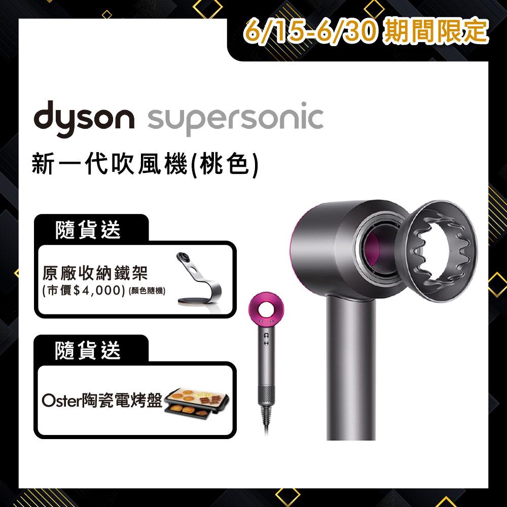 【送原廠收納鐵架+ Oster電烤盤】Dyson戴森 Supersonic吹風機 HD03 桃紅色