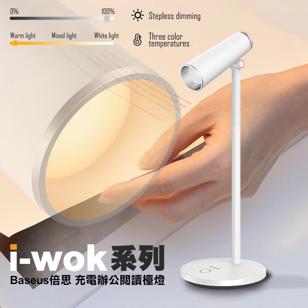 Baseus倍思 方便攜帶溫和可調色溫檯燈/工作檯燈/閱讀檯燈