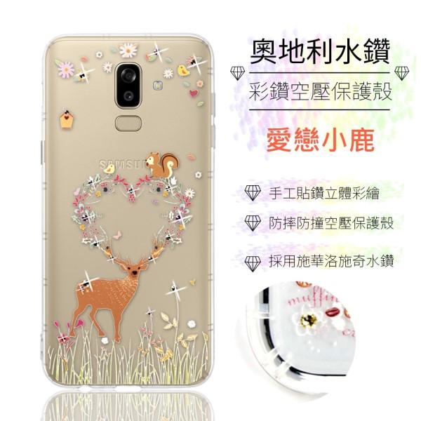 【奧地利水鑽】Samsung Galaxy J8 (2018) 水鑽空壓氣墊手機殼(愛戀小鹿)