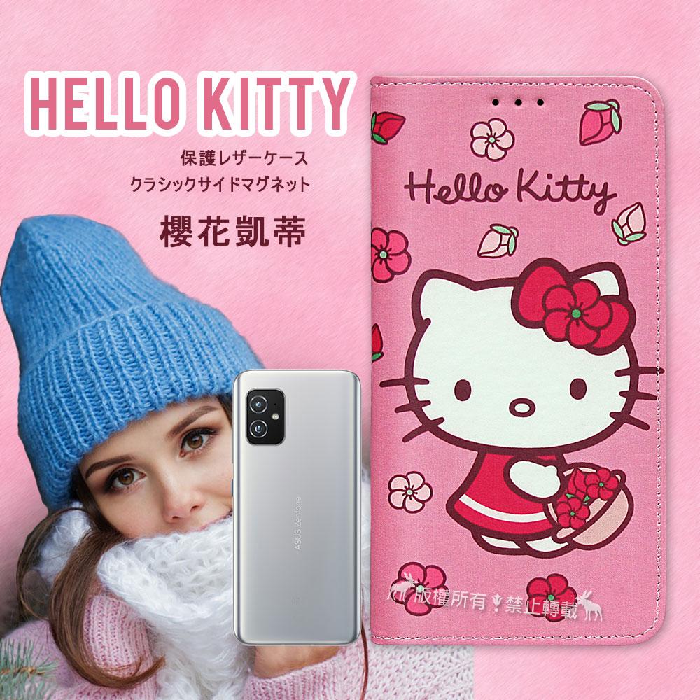 三麗鷗授權 Hello Kitty ASUS ZenFone 8 ZS590KS 櫻花吊繩款彩繪側掀皮套