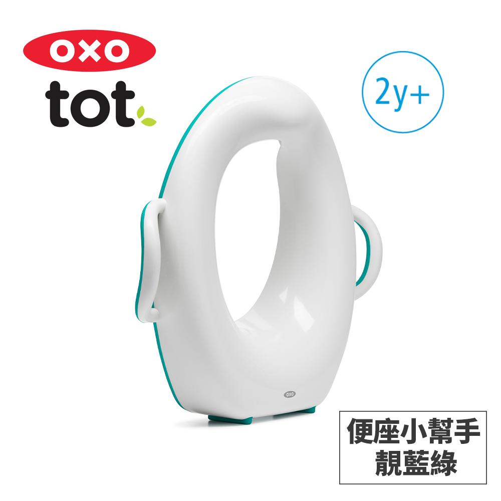 美國OXO tot 便座小幫手-靚藍綠 02052T