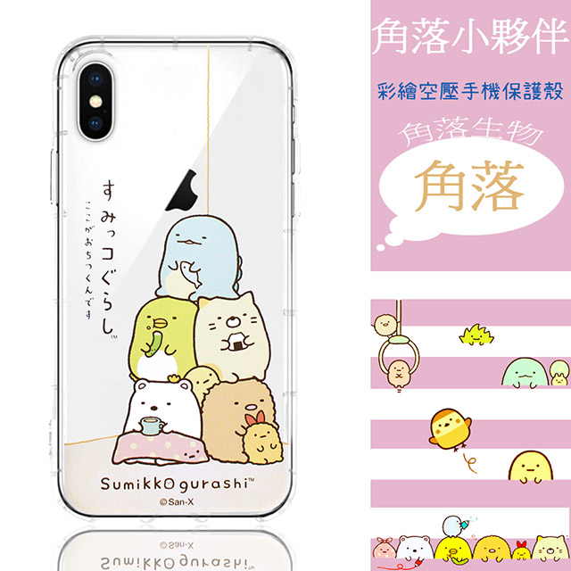 【角落小夥伴】iPhone XS/X (5.8吋) 防摔氣墊空壓保護手機殼(角落)