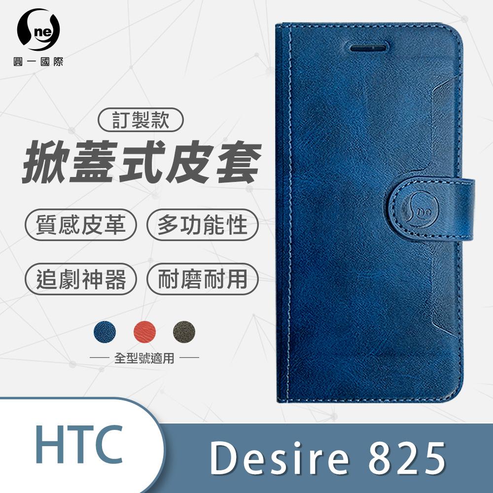 掀蓋皮套 HTC Desire 825 D10 皮革藍款 小牛紋掀蓋式皮套 皮革保護套 皮革側掀手機套