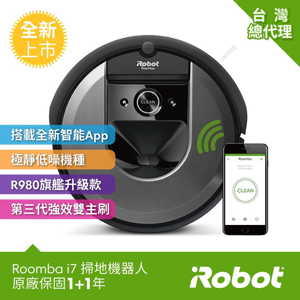 限時下殺7折up 美國iRobot Roomba i7 AI路徑規劃&智慧地圖&客製化APP掃地機器人 總代理保固1+1年