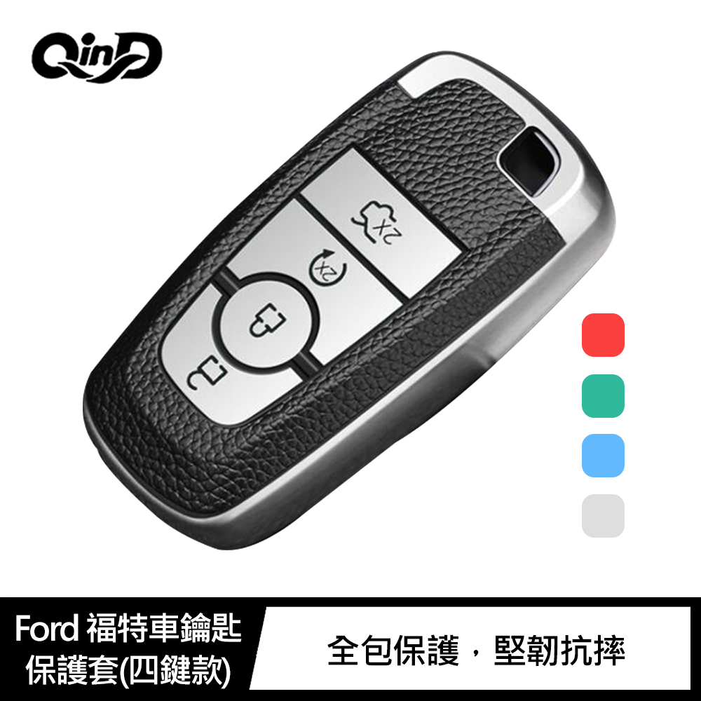 QinD Ford 福特車鑰匙保護套(四鍵款)(極光銀)