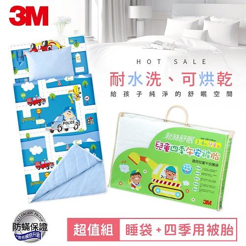【3M】兒童防蟎睡袋-尋寶汽車+午安被胎(四季用)