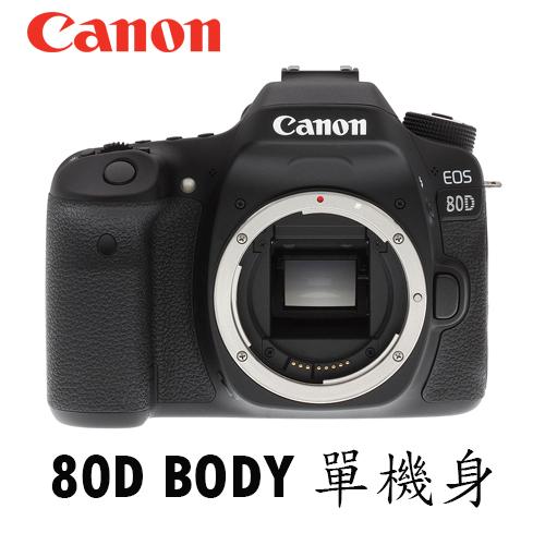 10/31前登錄送原廠電池+$3000郵政禮金 再送配件套餐 CANON EOS 80D BODY單機身 單眼相機 公司貨