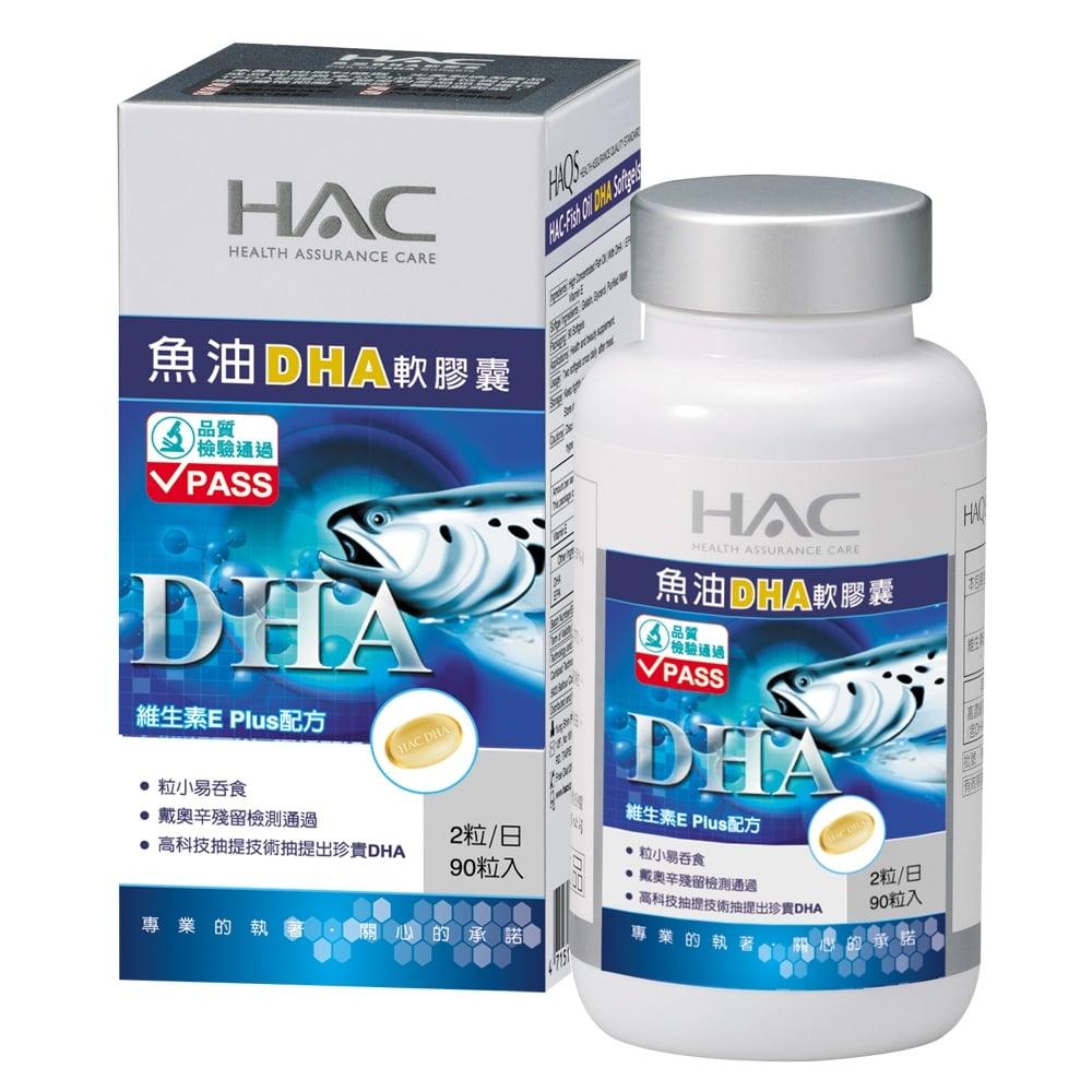 永信HAC-魚油DHA軟膠囊(90粒/瓶)