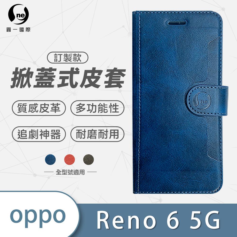 掀蓋皮套 OPPO Reno6 5G 皮革藍款 小牛紋掀蓋式皮套 皮革保護套 皮革側掀手機套 手機殼 保護套