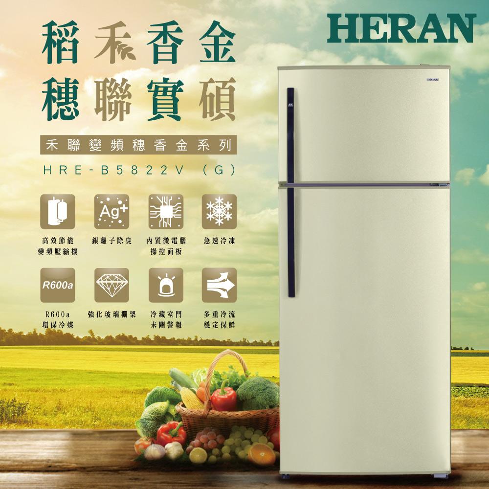 HERAN 禾聯 579L變頻雙門電冰箱 HRE-B5822V(G)