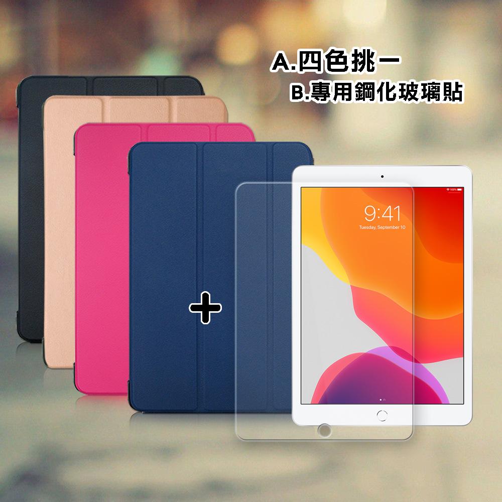 2019 iPad 10.2吋 經典皮紋三折皮套+9H鋼化玻璃貼(合購價)-摩爾藍