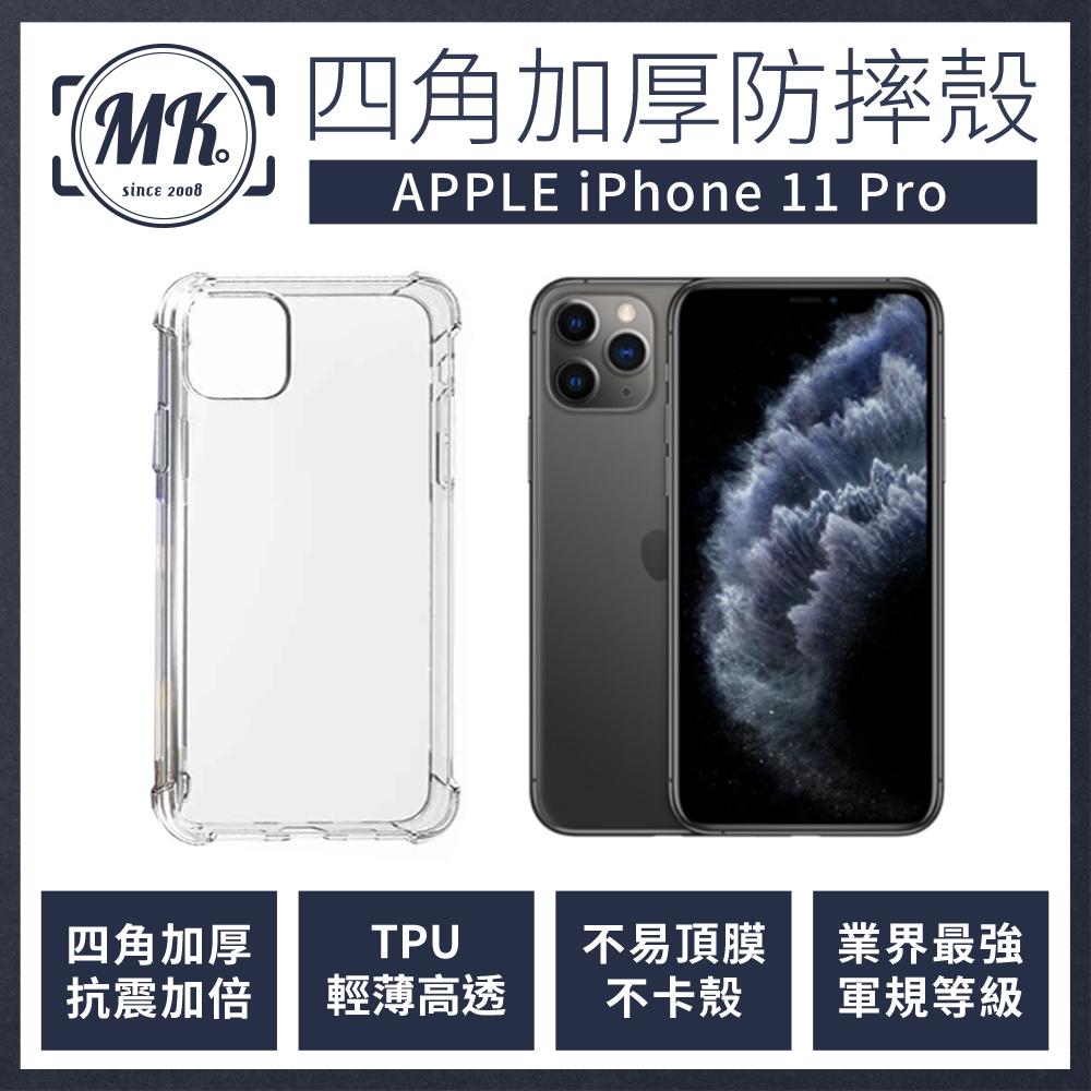 【送指環扣】APPLE iPhone 11 Pro 四角加厚軍規等級氣囊防摔殼 第四代氣墊空壓保護殼 手機殼