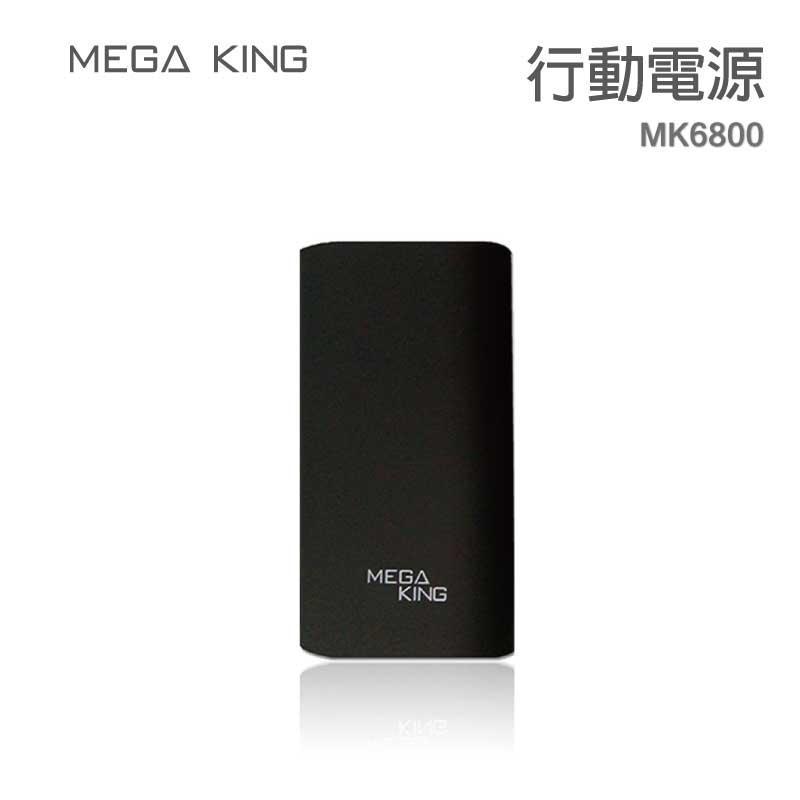 MEGA KING 隨身電源 6800 iGift 星空灰(BSMI)