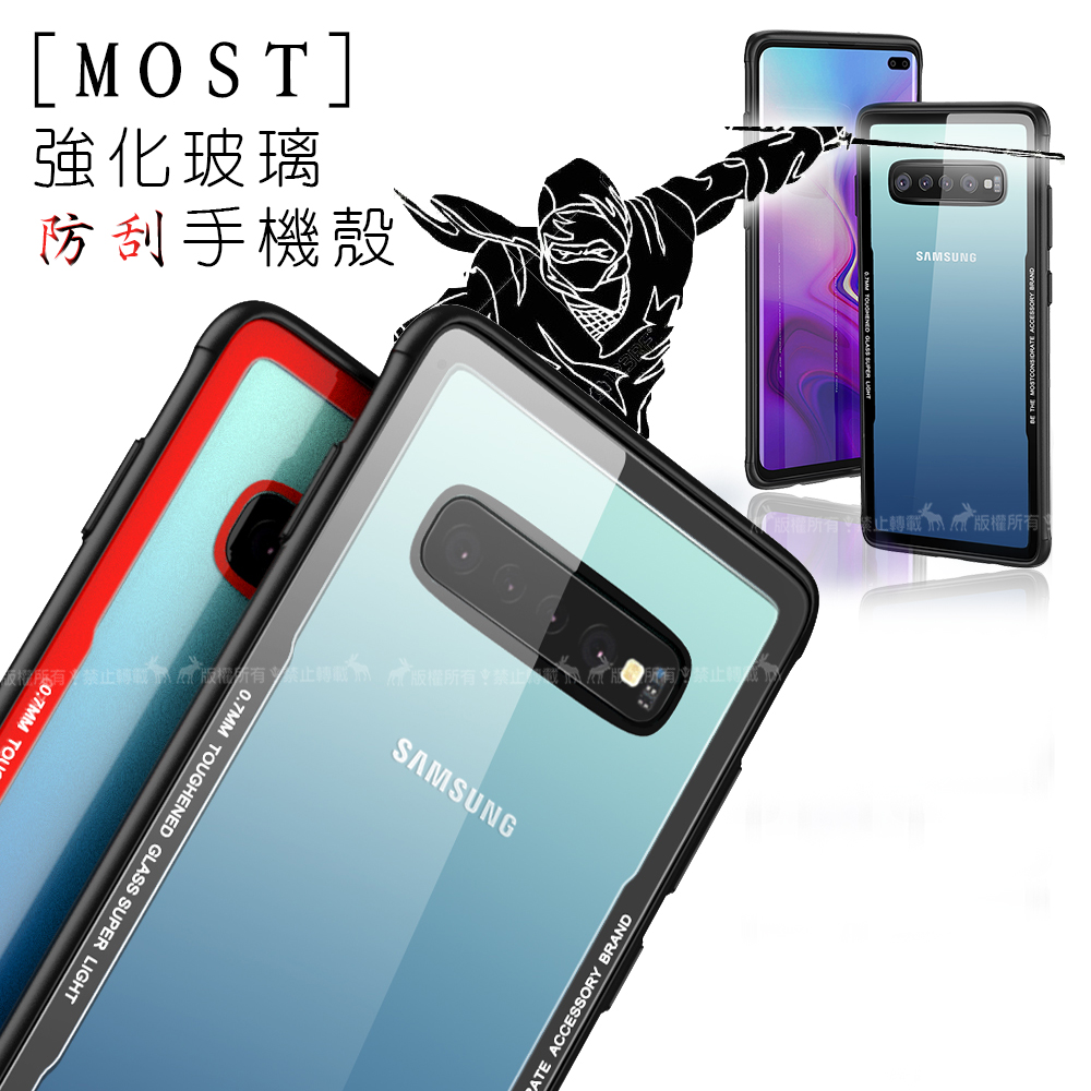 MOST三星 Samsung Galaxy S10+/S10 Plus 強化玻璃防刮手機殼 保護殼 有吊飾孔(深黑)
