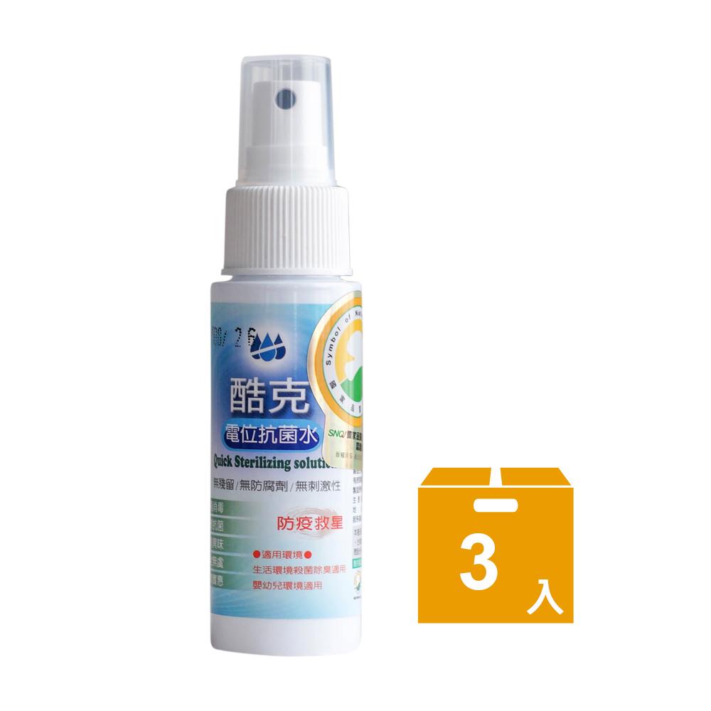 【酷克】電位抗菌水60ml(3入組)