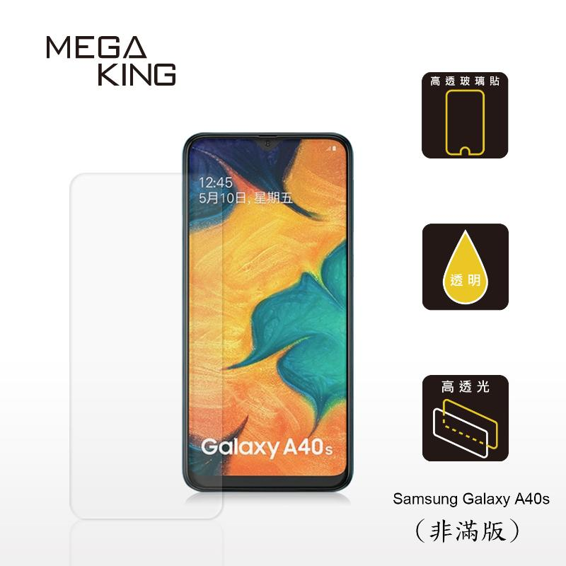 MEGA KING 玻璃保護貼 SAMSUNG Galaxy A40s