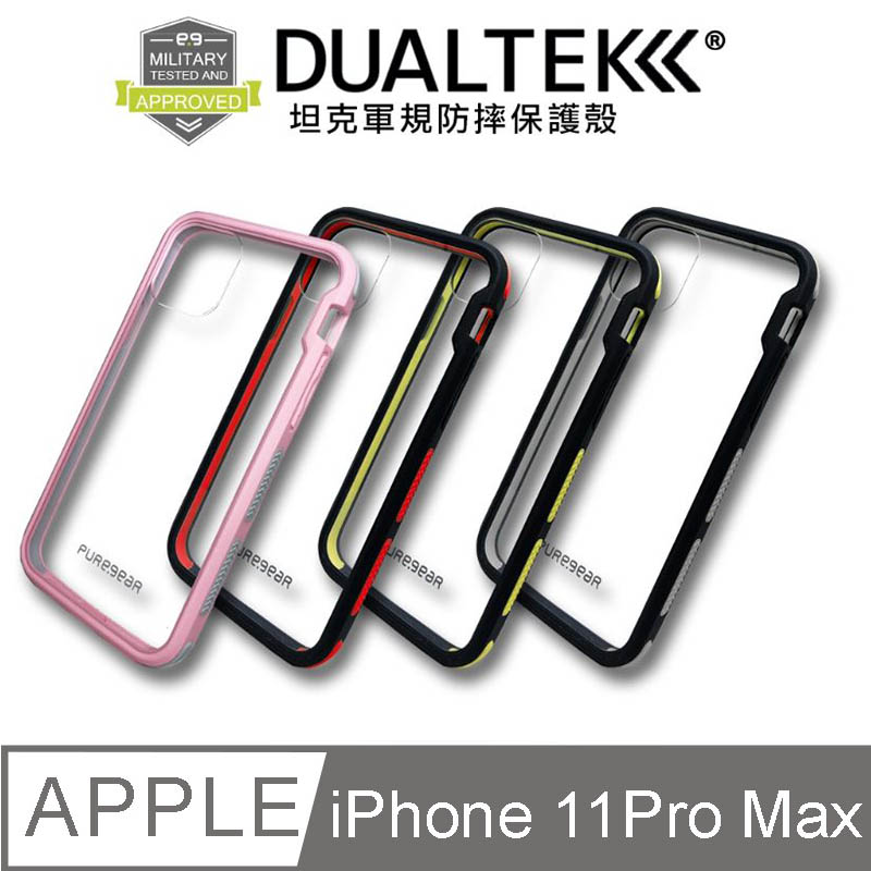 Puregear DUALTEK坦克透明保護殼 iPhone 11 Pro Max (黑紅框)