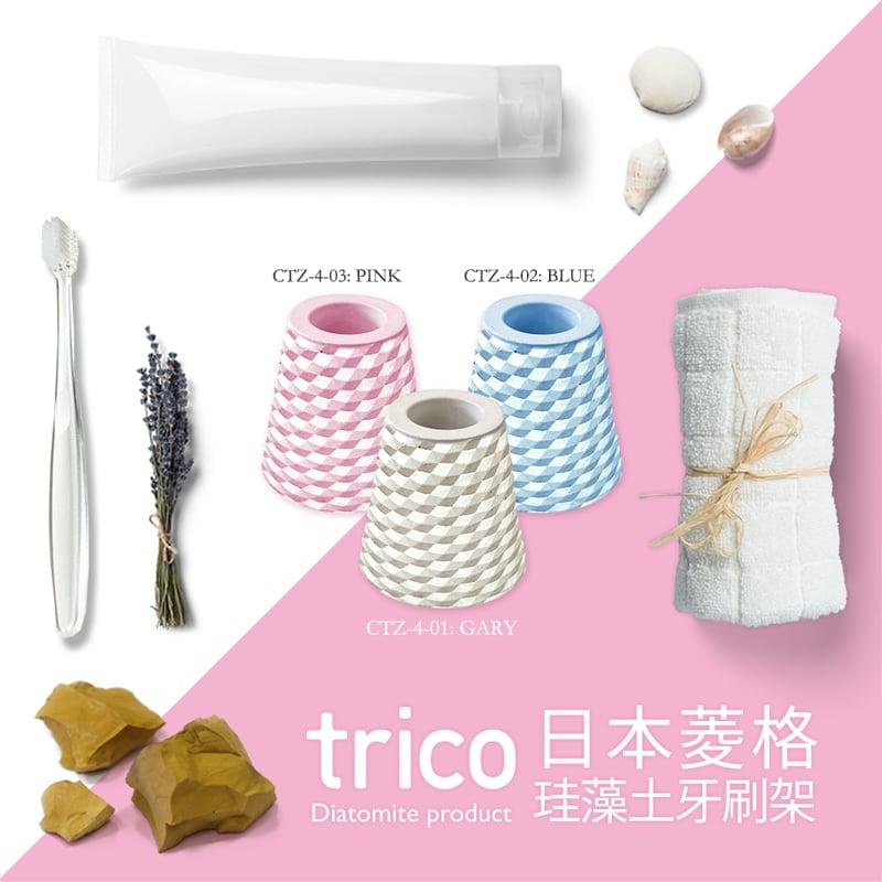 【日本trico】菱格珪藻土牙刷架〈灰色+藍色〉-2入組