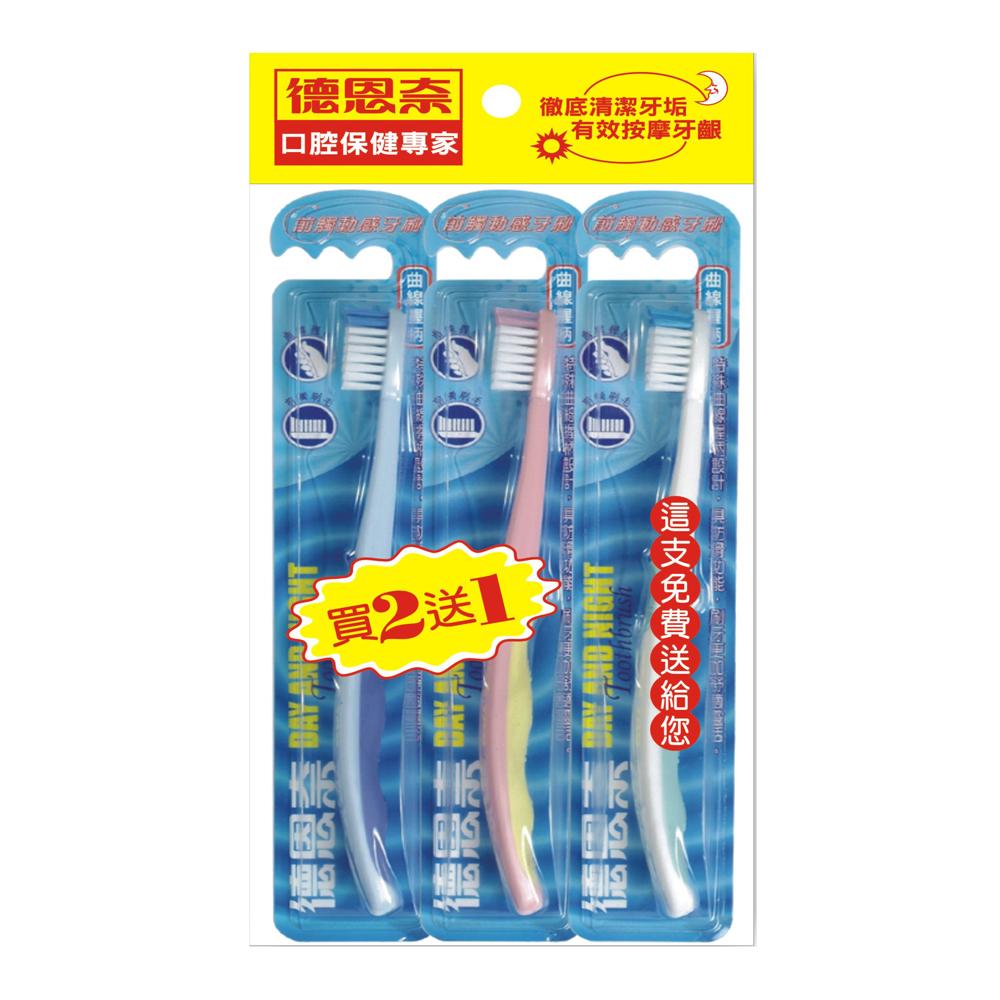 德恩奈 前觸動感牙刷-成人用(買二送一)X4組