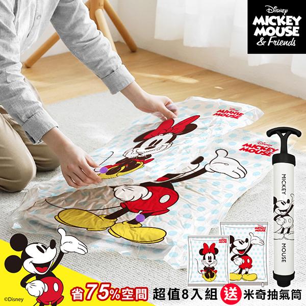 【收納王妃】迪士尼米奇米妮四大四中真空壓縮袋 加贈手動抽氣筒 (9件組)