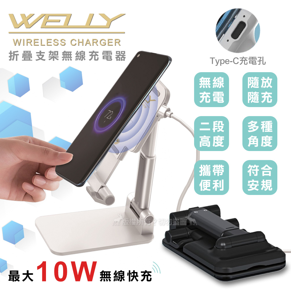 WELLY台灣製 三星 iPhone 10W快充 可調節桌面懶人手機立架 折疊支架無線充電板 充電器(黑色)